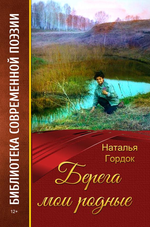 Наталья Гордок Берега мои родные (сборник) наталья попова фантом