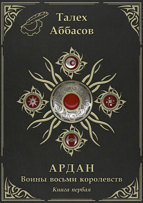 Талех Аббасов - Ардан. Воины Восьми Королевств. Книга первая