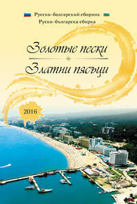 Сборник - Золотые пески. Русско-болгарский сборник.
