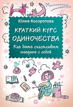бесплатно Краткий курс одиночества. Как быть счастливым наедине с собой Скачать Юлия Косоротова
