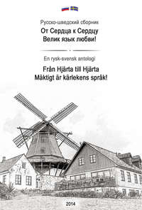 Сборник - Oт cердца к cердцу. Русско-шведский сборник