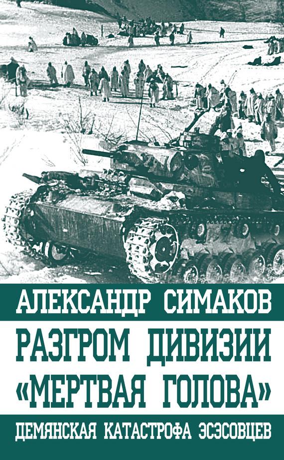 напряженная интрига в книге Александр Симаков