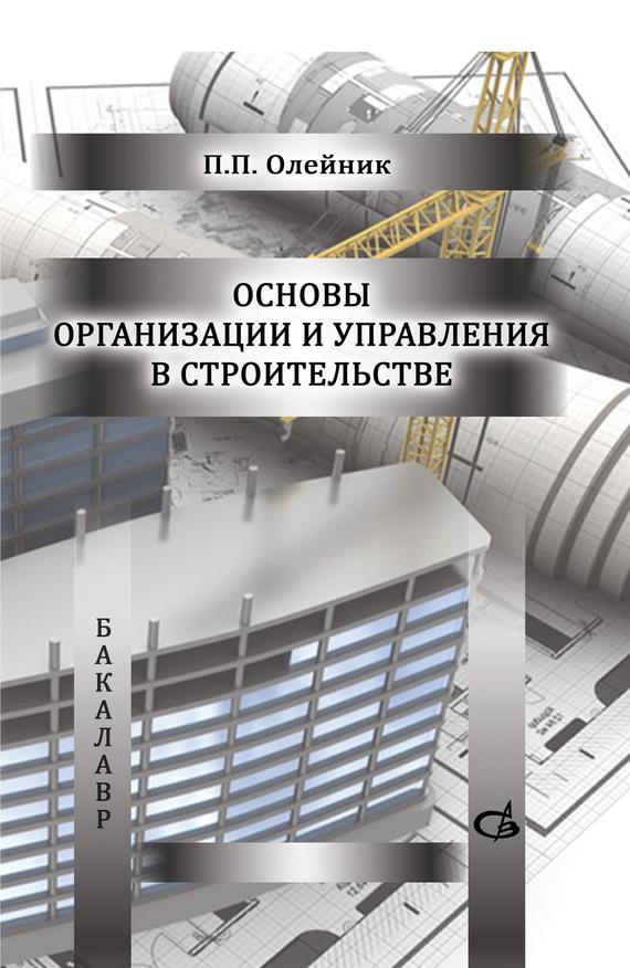 П. П. Олейник Основы организации и управления в строительстве правовые основы профессиональной