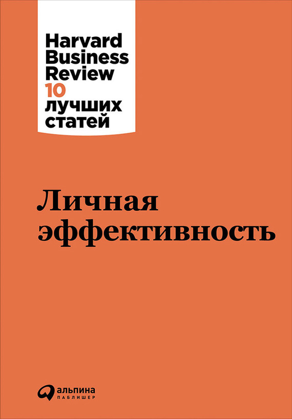 Harvard Business Review (HBR) Личная эффективность harvard business review hbr using logical techniques to making better decisions