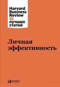 HBR, Harvard Business Review  - Личная эффективность