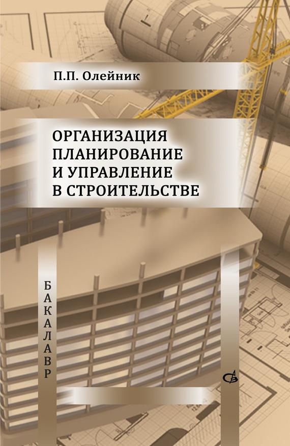 П. П. Олейник Организация планирование и управление в строительстве химия в строительстве учебник