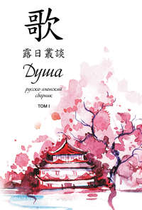 Сборник - Душа. Русско-японский сборник. Том 1