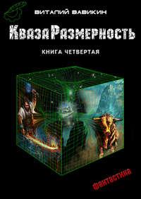 Вавикин, Виталий  - КвазаРазмерность. Книга 4