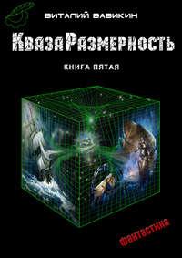Вавикин, Виталий  - КвазаРазмерность. Книга 5