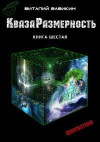 Вавикин, Виталий  - КвазаРазмерность. Книга 6