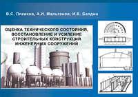 В. С. Плевков - Оценка технического состояния, восстановление и усиление строительных конструкций инженерных сооружений