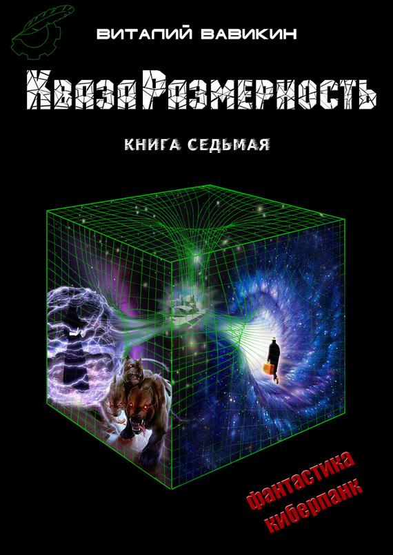 Обложка книги КвазаРазмерность. Книга 7, автор Вавикин, Виталий