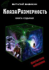 Вавикин, Виталий  - КвазаРазмерность. Книга 7