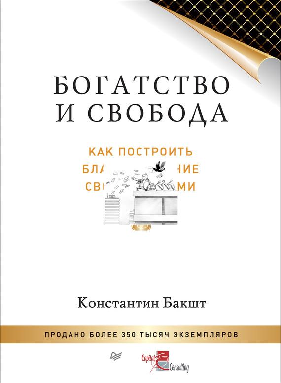 Константин Бакшт бесплатно