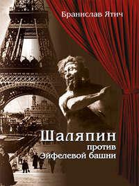 Ятич, Бранислав  - Шаляпин против Эйфелевой башни
