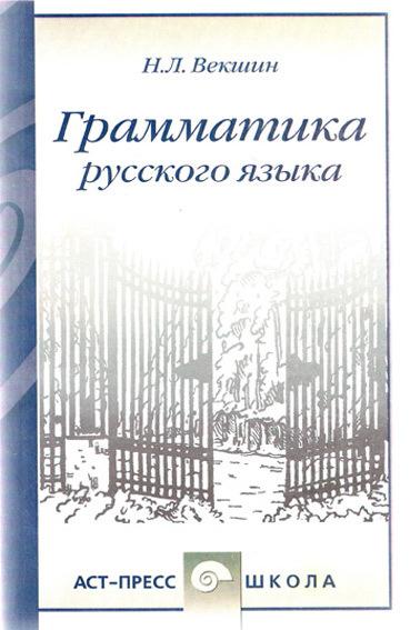 Н. Л. Векшин Грамматика русского языка н л векшин русский язык в афоризмах