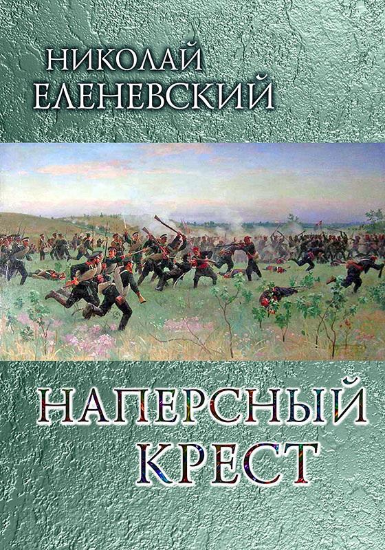 Николай Еленевский бесплатно