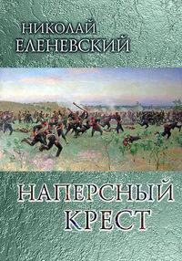 Еленевский, Николай  - Наперсный крест