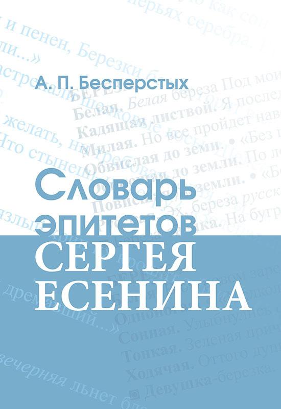 Словарь эпитетов Сергея Есенина