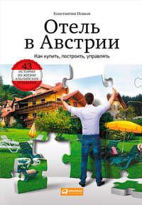 Исаков, Константин  - Отель вАвстрии: Каккупить, построить, управлять