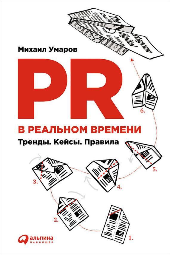 яркий рассказ в книге Михаил Умаров
