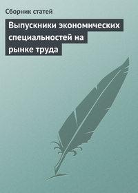 статей, Сборник  - Выпускники экономических специальностей на рынке труда