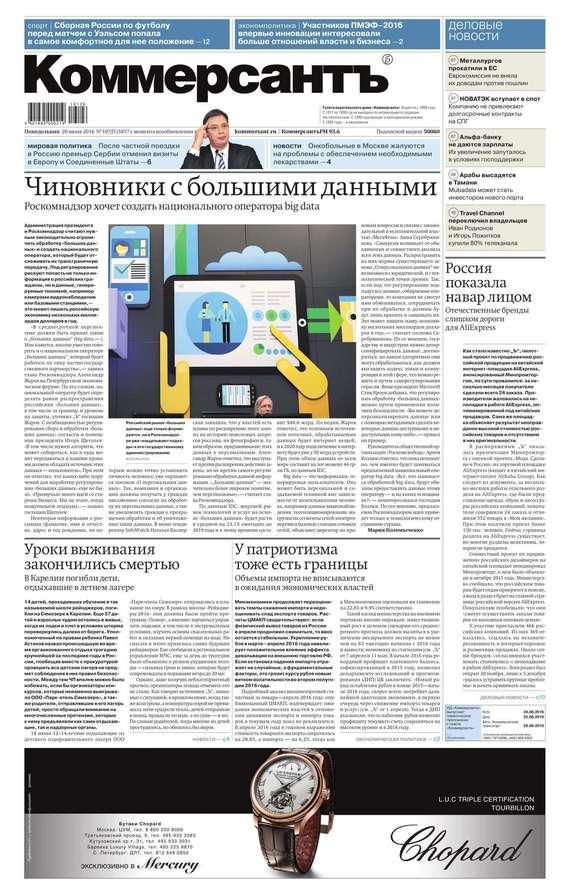Редакция газеты КоммерсантЪ КоммерсантЪ (понедельник-пятница) 107п-2016 primavera