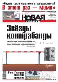 - Новая газета 65-2016
