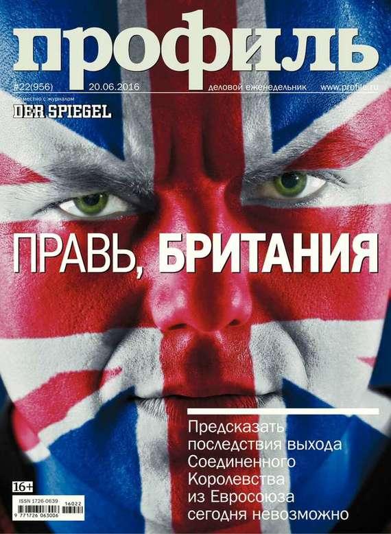бесплатно Профиль 22-2016 Скачать Редакция журнала Профиль