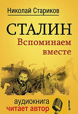 Николай Стариков Сталин. Вспоминаем вместе ��ылесос с контейнером samsung vcdc20dv blue