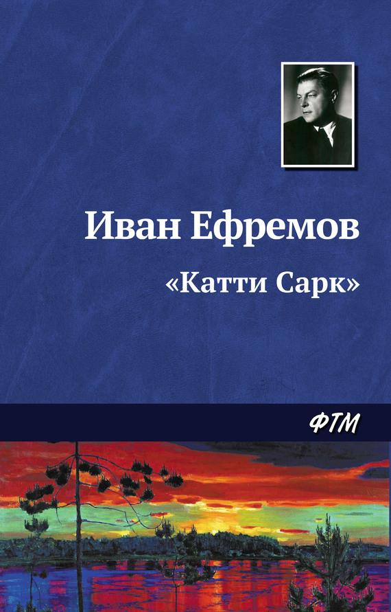 бесплатно скачать Иван Ефремов интересная книга