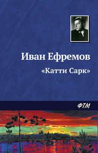 Ефремов, Иван  - «Катти Сарк»