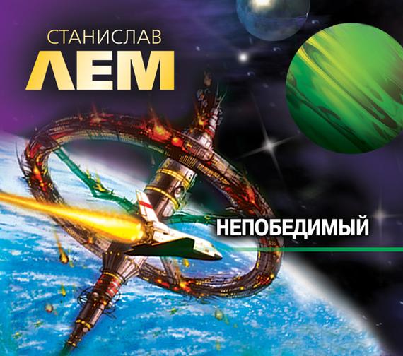 Станислав Лем Непобедимый связь на промышленных предприятиях