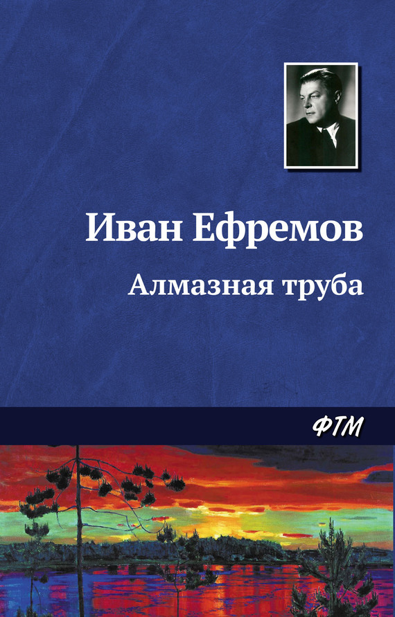 Иван Ефремов Алмазная труба