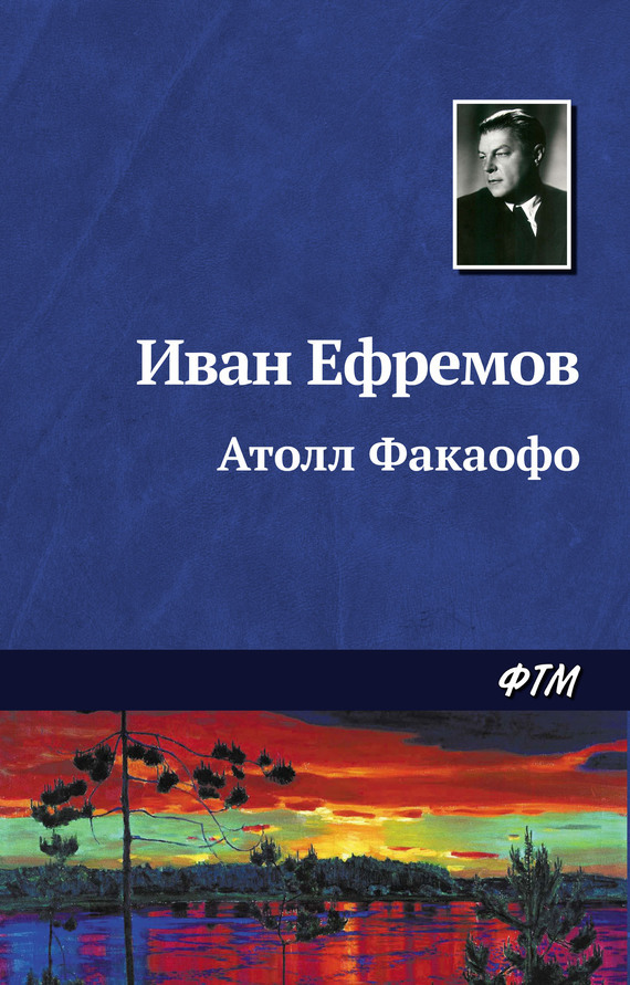 скачать книгу Иван Ефремов бесплатный файл