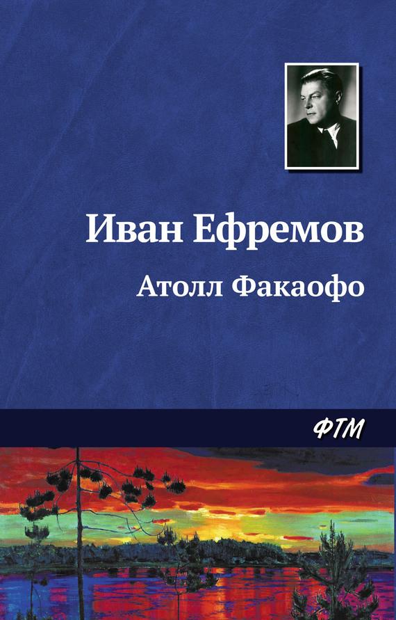 Иван Ефремов - Атолл Факаофо