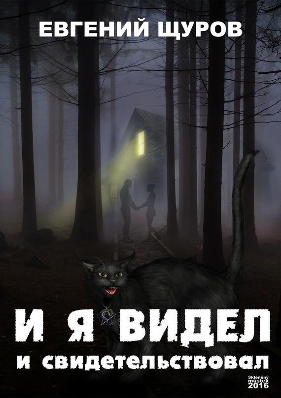 Евгений Щуров бесплатно