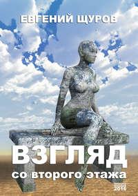 Евгений Щуров - Взгляд со второго этажа