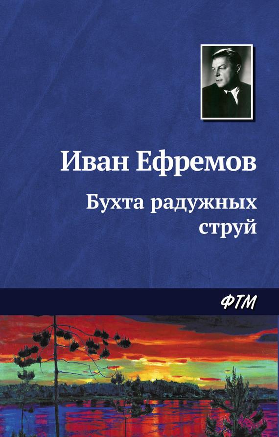 просто скачать Иван Ефремов бесплатная книга