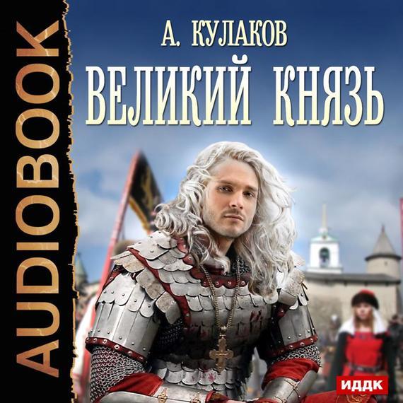 Алексей Кулаков Великий князь алексей кулаков оружейникъ
