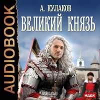 Кулаков, Алексей  - Великий князь