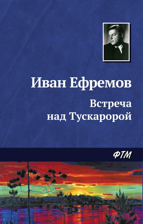 Обложка книги Встреча над Тускаророй, автор Ефремов, Иван