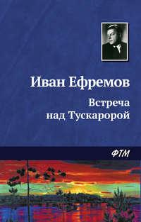 Ефремов, Иван  - Встреча над Тускаророй