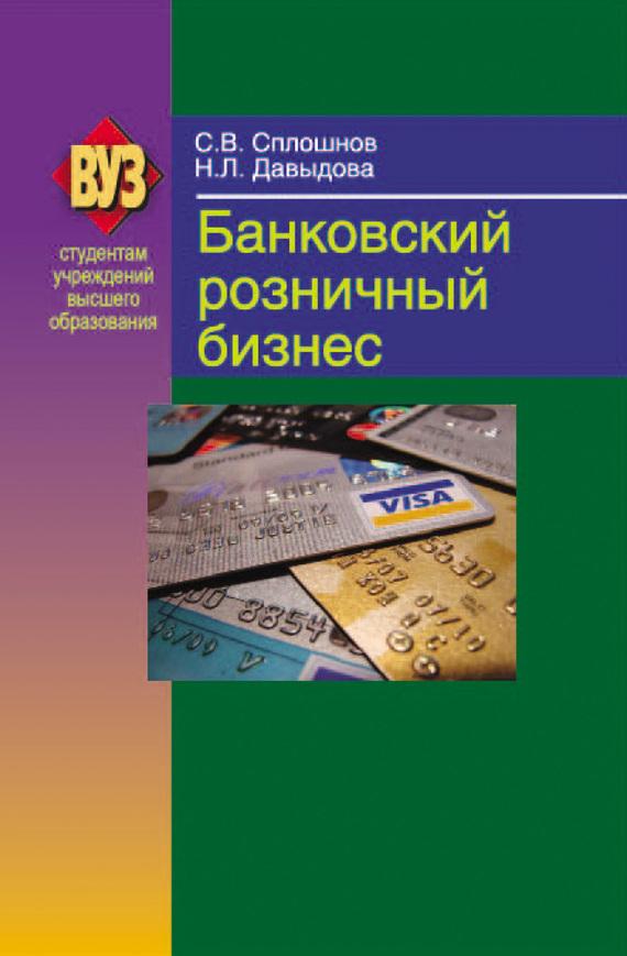 Сергей Сплошнов Банковский розничный бизнес о н шестак розничный бизнес банка