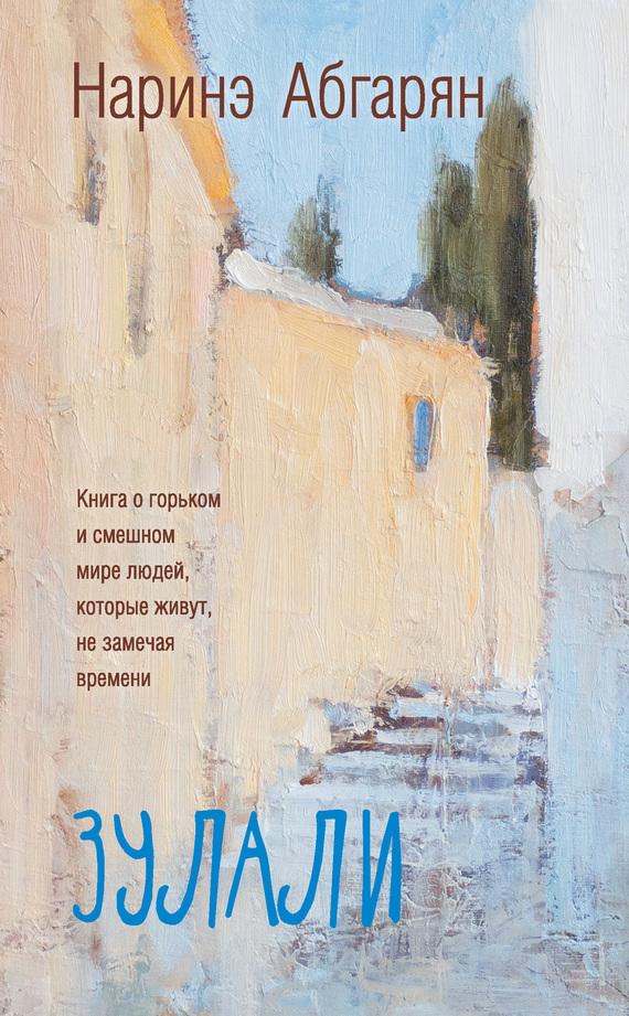Абгарян, Наринэ  - Зулали (сборник)