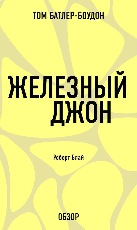 Железный Джон. Роберт Блай (обзор) ( Том Батлер-Боудон  )