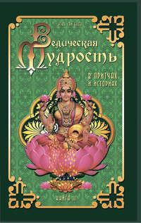 Бхагаван, Шри Сатья Саи Баба  - Ведическая мудрость в притчах и историях. Книга 2