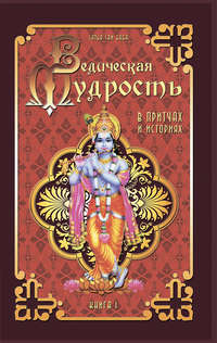 Бхагаван, Шри Сатья Саи Баба  - Ведическая мудрость в притчах и историях. Книга 1