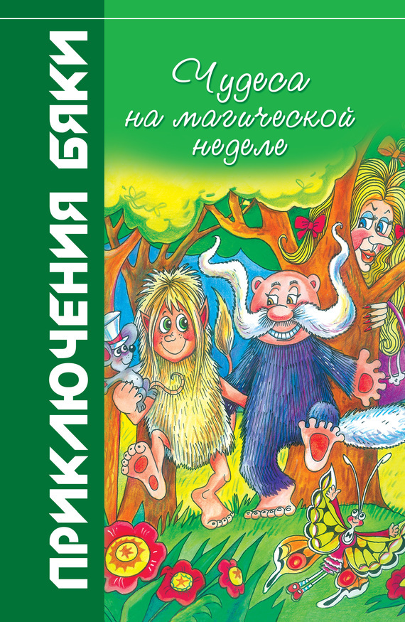 напряженная интрига в книге Марианна Цветкова