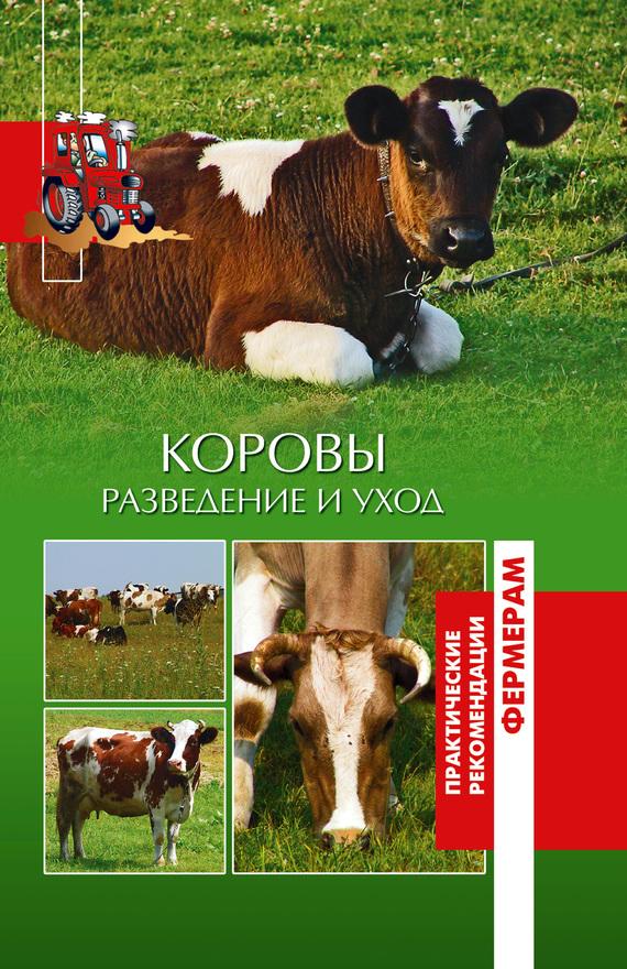 Отсутствует Коровы. Разведение и уход